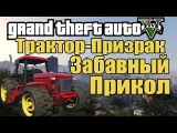 GTA 5 - Прикол с Трактором-Призраком [Не в то время, не в том месте]