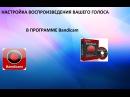 Настройка (воспроизведения  вашего голоса) звука в программе Bandicam