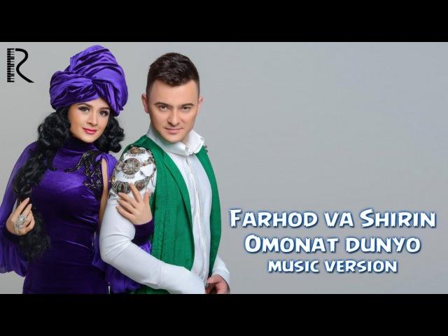 Farhod va Shirin - Omonat dunyo | Фарход ва Ширин - Омонат дунё (music version)