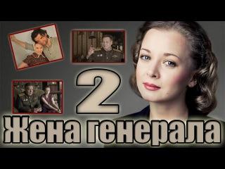 Жена генерала 2 серия (2011)