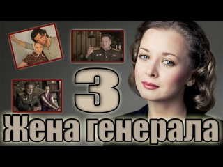 Жена генерала 3 серия (2011)