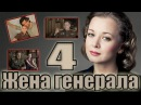 Жена генерала 4 серия (2011)