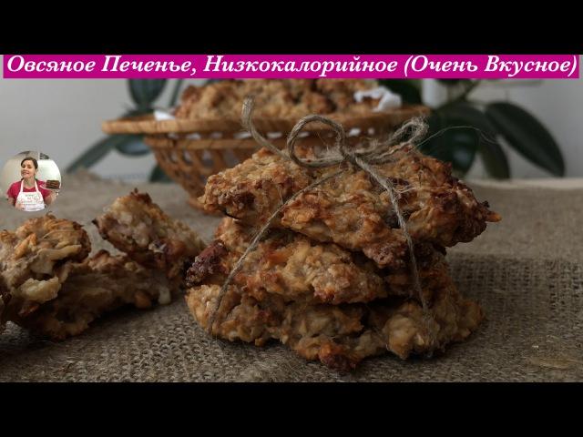 Домашнее Овсяное Печенье Низкокалорийное Homemade Oatmeal Cookies Recipe