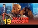 Как я стал русским - Сезон 1 Cерия 19 - русская комедия 2015 HD