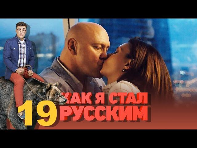 Как я стал русским Сезон 1 Cерия 19 русская комедия 2015 HD