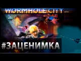 Первый запуск Wormhole City - Альфа-версия