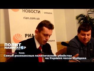 25 03 16 Самые резонансные политические убийства на Украине после Майдана