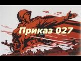 Приказ 027 фильм северокорейский боевик ☭ КНДР Северная Корея ☆ Корейская война ☭ Чучхе ☆ НОД СССР