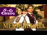 Мехмонхона / Mehmonxona 5 - 6-qismi (Yangi o'zbek seriali 2015) смотреть онлайн