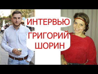 Интервью с Григорием Шориным/Проект я_блоггер vkontakte