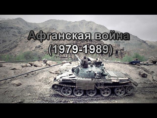 Афганская война (1979-1989) | Afghan War (1979-1989)
