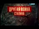 Другая война Сталина 2011