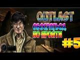 Outlast Прохождение #5