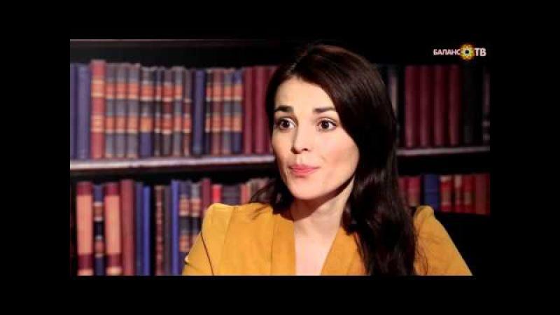 Сати Казанова: Книга, которая меня поразила (Баланс-ТВ)