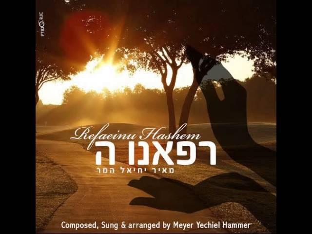 מאיר יחיאל המר רפאנו ה' meyer yechiel hammer rafaenu