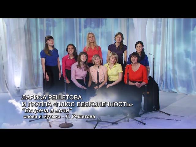 Лариса Решетова и группа «Плюс бесконечность» - Встреча в ночи (акапелла)