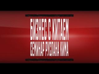 SIROP PRODUCTION - Бизнес с Китаем. Семинар Руслана Кима. Бизнес-тренинг. Коучинг видео.