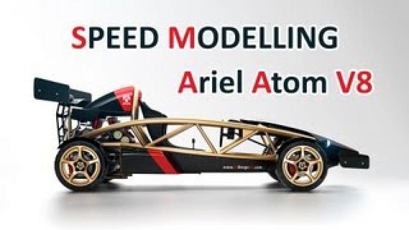 3D Timelapse Ariel Atom V8 Autodesk Maya