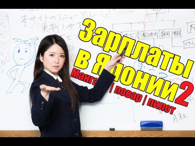 Зарплаты в Японии 2 Сколько Зарабатывают Японцы Шамов Дмитрий