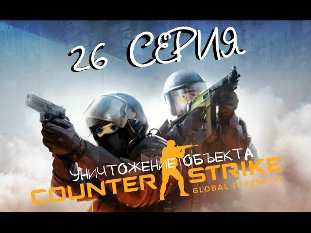 CS GO - 26 CЕРИЯ