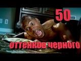 50 оттенков черного 2016 (HD качество)