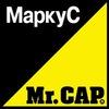 МаркуС – Mr.Cap