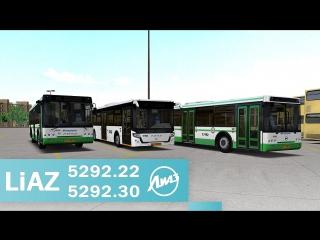 [OMSI] [Обзор] Пак автобусов - ЛиАЗ 5292.22/ЛиАЗ 5292.30 [Download]