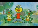 Песня лягушек - Квака-задавака