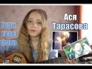 Гори твоё фото/ cover by Ася Тарасова/ Валентин Стрыкало/ кап кап слёзки...