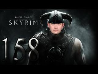 Странствия котомага в мире Skyrim 158 Проникаем на корабль к императору