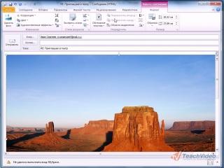 Microsoft® Office 2010 - Улучшенные инструменты редактирования картинок