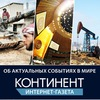 "Интернет-газета ""КОНТИНЕНТ"""