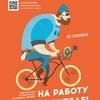На работу на велосипеде! Великий Новгород