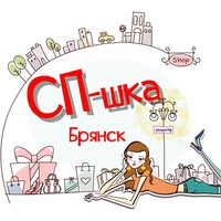 СП-шка Брянск Совместные покупки