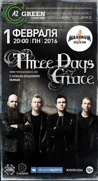 THREE DAYS GRACE * СПб * 01.02 - А2