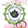 Чайный мастер 🍵 Магазин чая 🍵 Красноярск