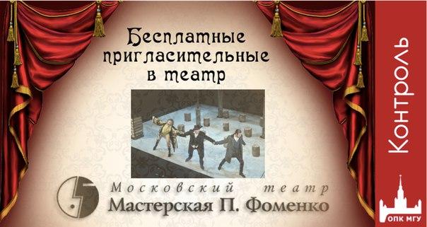 Билеты в театр своими руками 51