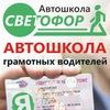 """Автошкола """"СВЕТОФОР"""" Иваново"""