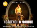 Козлёнок в молоке 23 января в 17.00. Цены билетов от 350-800 руб.