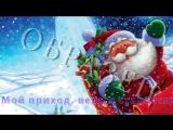 Поздравление с Новым 2016 Годом от Деда Мороза для детей!