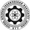 .•●Физико-технический факультет БГУ●•.