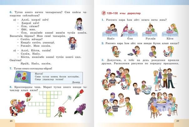 Гдз по татарскому языку 4 класс харисов харисова 1 часть