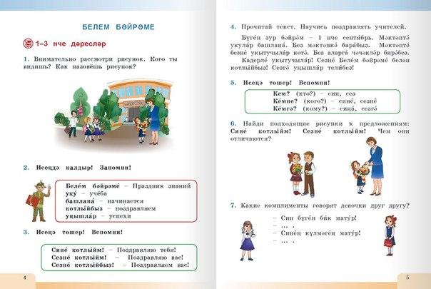 Хаидарова 3в гдз татарскому автор языку ученика по классс
