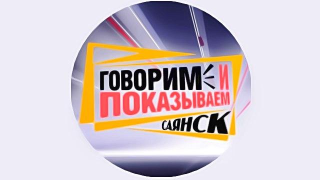 Пусть-Говорят Саянск - фото №1