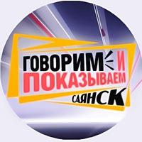Пусть-Говорят Саянск