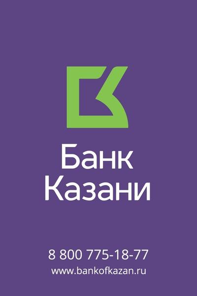 cbc03a769 Банк Казани | ВКонтакте