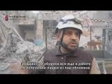 Путин, военные преступления в Сирии. Авиация России ударила по школе в ал-Забадйах (Алеппо)
