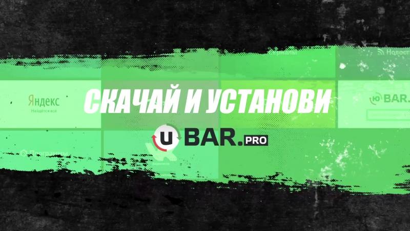 Заблокировали любимый торрент треккер Скачай uBar бесплатно