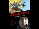 Фильмы про Афган! Черная акула Основан на реальных событиях Военная драма