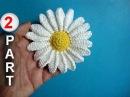 Как вязать ромашку крючком Урок 27 Howto crochet camomile 2 part